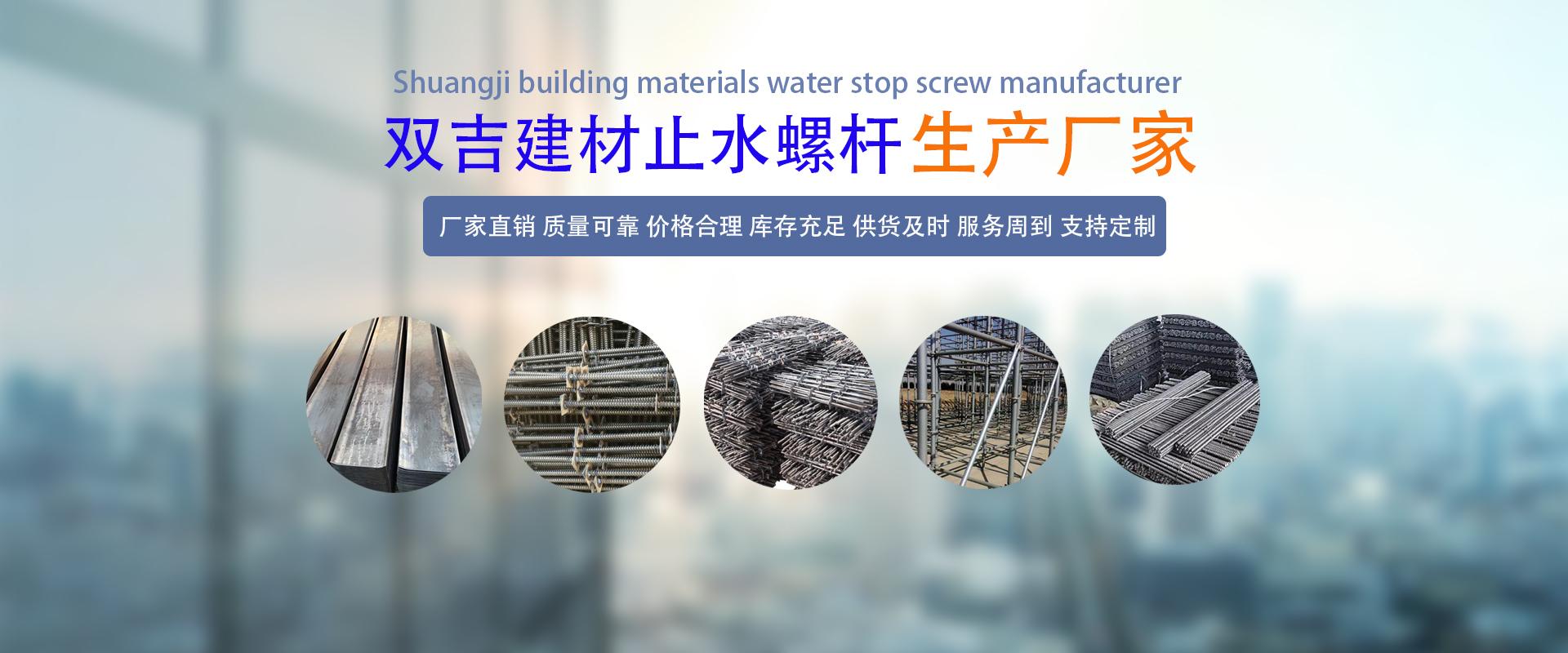 福州止水螺栓,止水螺栓厂家,三段式止水螺杆厂家